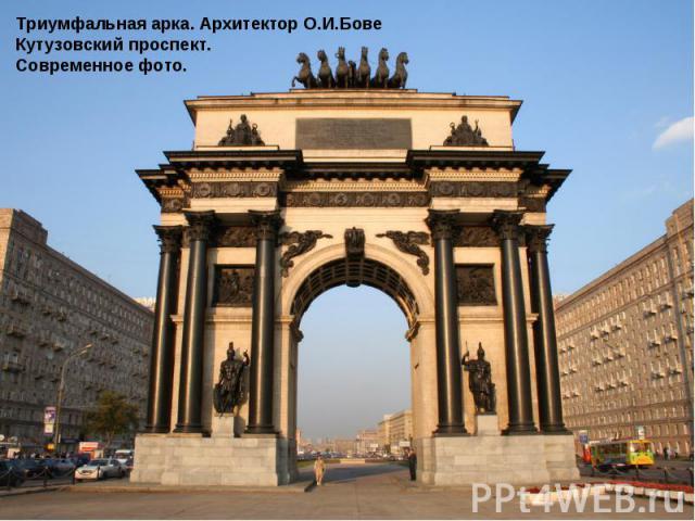 Триумфальная арка. Архитектор О.И.Бове Кутузовский проспект.Современное фото.