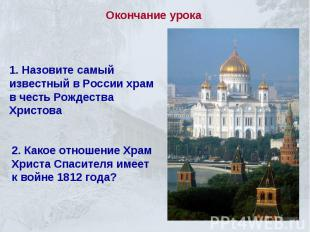 Окончание урока1. Назовите самый известный в России храм в честь Рождества Христ