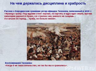 На чем держалась дисциплина и храбростьРассказ о Бородинском сражении унтер-офиц