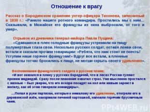 Отношение к врагуРассказ о Бородинском сражении унтер-офицера Тихонова, записанн