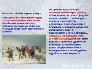 Большая советская энциклопедия, статья «Наполеоновские войны»: «Снабжение армии