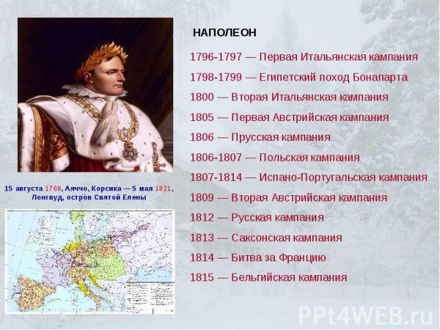 1796-1797 — Первая Итальянская кампания1798-1799 — Египетский поход Бонапарта 1800 — Вторая Итальянская кампания1805 — Первая Австрийская кампания 1806 — Прусская кампания1806-1807 — Польская кампания1807-1814 — Испано-Португальская кампания1809 — В…