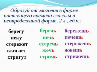Образуй от глаголов в форме настоящего времени глаголы в неопределенной форме, 2