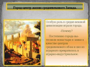 Город-центр жизни средневекового Запада.Особую роль в средне-вековой цивилизации