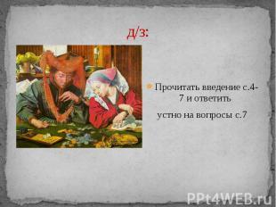 д/з:Прочитать введение с.4-7 и ответить устно на вопросы с.7