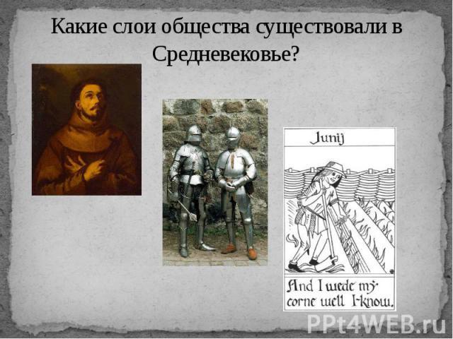 Какие слои общества существовали в Средневековье?