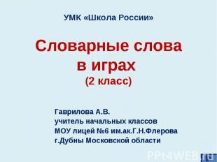 УМК «Школа России»Словарные словав играх (2 класс)Гаврилова А.В.учитель начальны