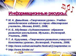 Информационные ресурсы:М. А. Давыдова. «Творческие уроки». Учебно-методическое и