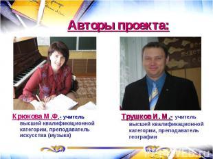 Авторы проекта:Крюкова М.Ф.- учитель высшей квалификационной категории, преподав