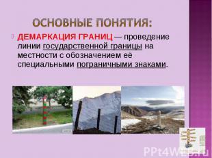 ДЕМАРКАЦИЯ ГРАНИЦ — проведение линии государственной границы на местности с обоз
