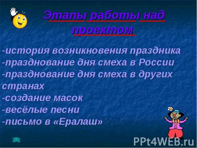 -история возникновения праздника-празднование дня смеха в России-празднование дня смеха в других странах-создание масок-весёлые песни-письмо в «Ералаш»