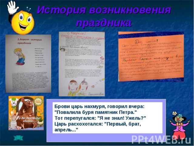История возникновения праздникаБрови царь нахмуря, говорил вчера: