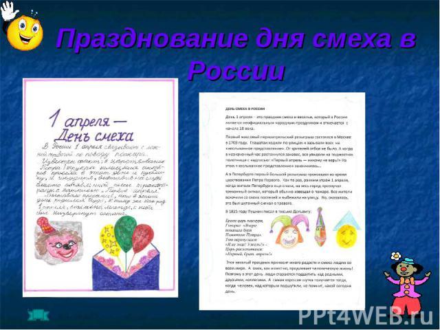 Празднование дня смеха в России