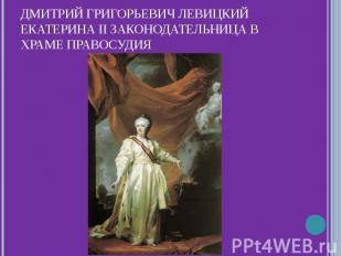 Дмитрий Григорьевич ЛевицкийЕкатерина II законодательница в храме правосудия