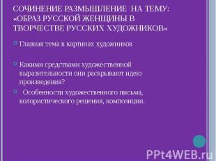 Сочинение размышление на тему: «Образ русской женщины в творчестве русских худож