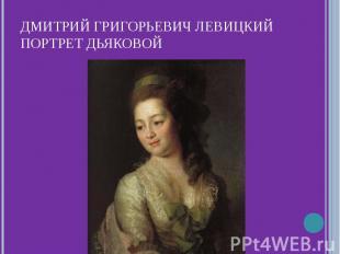 Дмитрий Григорьевич ЛевицкийПортрет Дьяковой
