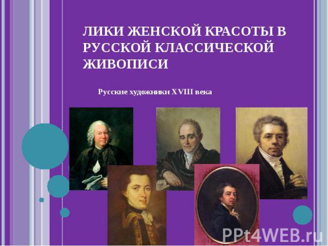 Лики женской красоты в русской классической живописиРусские художники XVIII века