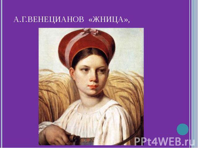 А.Г.Венецианов «Жница»,