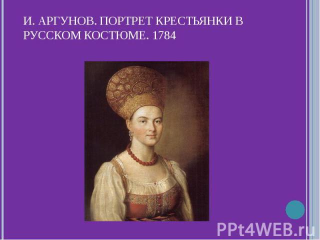 И. Аргунов. Портрет крестьянки в русском костюме. 1784