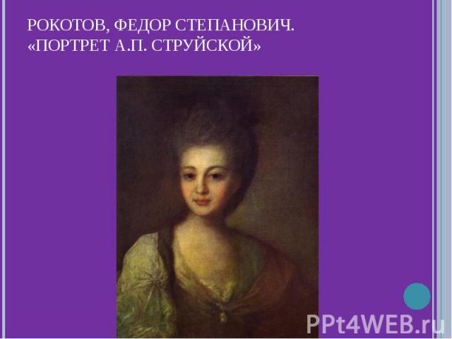 Рокотов, Федор Степанович. «Портрет А.П. Струйской»