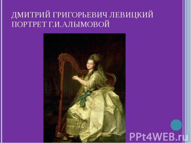 Дмитрий Григорьевич ЛевицкийПортрет Г.И.Алымовой