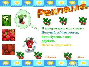 Реклама В каждом доме есть садок -Покупай сейчас росток,Если будешь с ним дружит