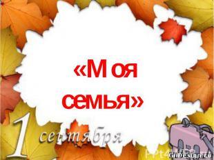 «Моя семья»