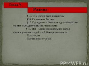 §15. Что значит быть патриотом §16. Символика России §17. Гражданин – Отечества