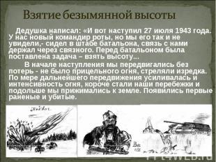 Взятие безымянной высоты Дедушка написал: «И вот наступил 27 июля 1943 года. У н