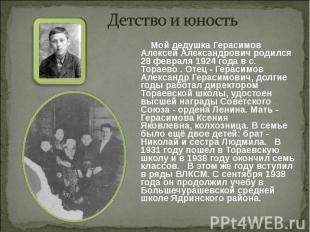 Детство и юность Мой дедушка Герасимов Алексей Александрович родился 28 февраля