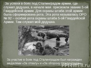 За успехи в боях под Сталинградом армии, где служил дедушка, в начале мая присво
