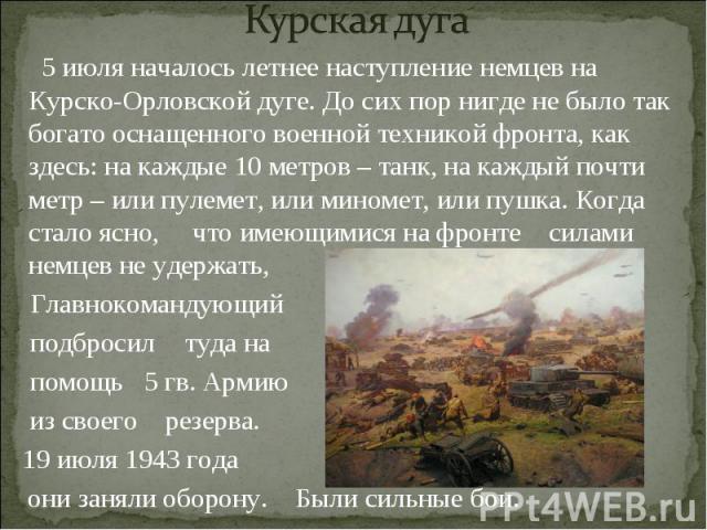 Курская дуга 5 июля началось летнее наступление немцев на Курско-Орловской дуге. До сих пор нигде не было так богато оснащенного военной техникой фронта, как здесь: на каждые 10 метров – танк, на каждый почти метр – или пулемет, или миномет, или пуш…