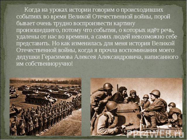 Когда на уроках истории говорим о происходивших событиях во время Великой Отечественной войны, порой бывает очень трудно воспроизвести картину произошедшего, потому что события, о которых идёт речь, удалены от нас во времени, а самих людей невозможн…