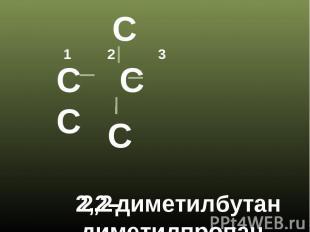 2,2-диметилпропан