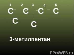 3-метилпентан