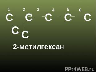 2-метилгексан