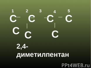 2,4-диметилпентан