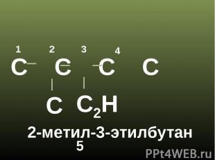 2-метил-3-этилбутан