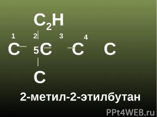 2-метил-2-этилбутан