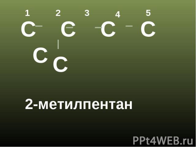 2-метилпентан