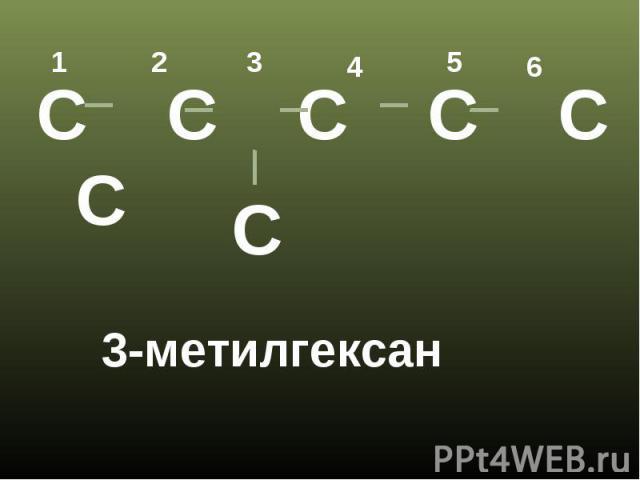 3-метилгексан