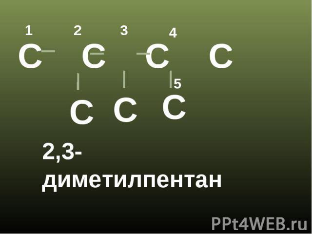 2,3-диметилпентан