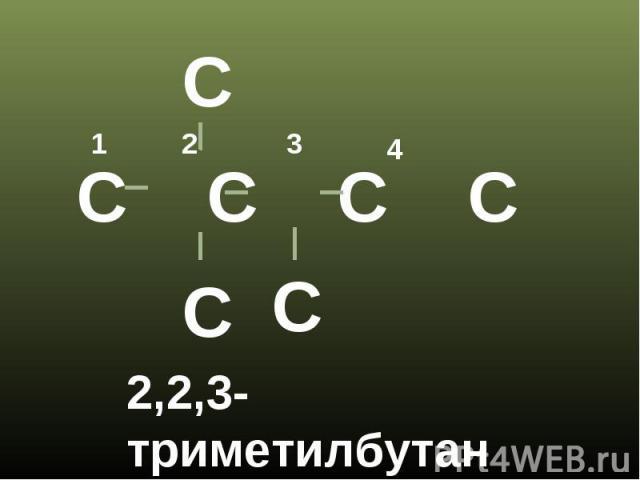2,2,3-триметилбутан