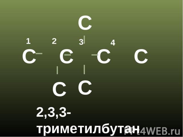2,3,3-триметилбутан