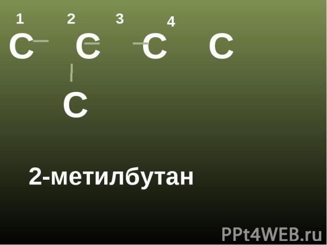 2-метилбутан