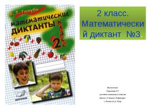 2 класс.Математический диктант №3.Выполнила Кирилова С.Г.учитель начальных класс