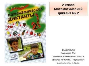 2 классМатематический диктант № 2ВыполнилаКирилова С.Г.Учитель начальных классов