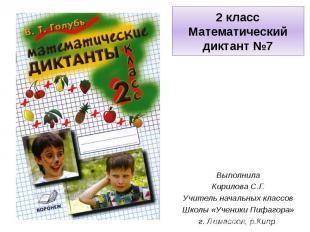 2 классМатематический диктант №7ВыполнилаКирилова С.Г.Учитель начальных классовШ