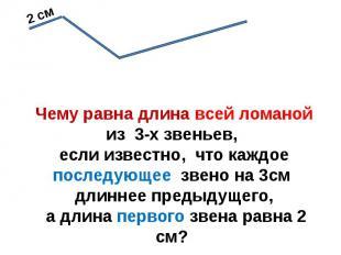 Чему равна длина всей ломаной из 3-х звеньев, если известно, что каждое последую