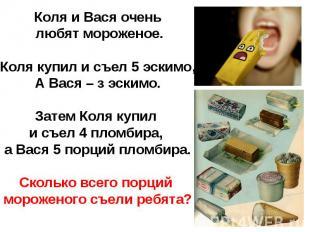 Коля и Вася очень любят мороженое.Коля купил и съел 5 эскимо,А Вася – з эскимо.З